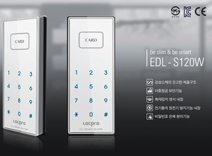 edl-s120w